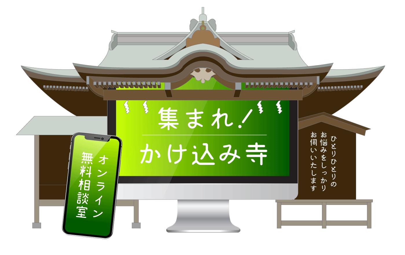 オンライン個別相談会「集まれ!かけ込み寺」